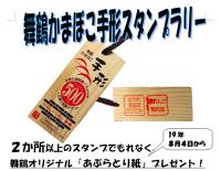 Kamabokotegata_2