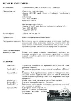 Rosia_rirekisyo